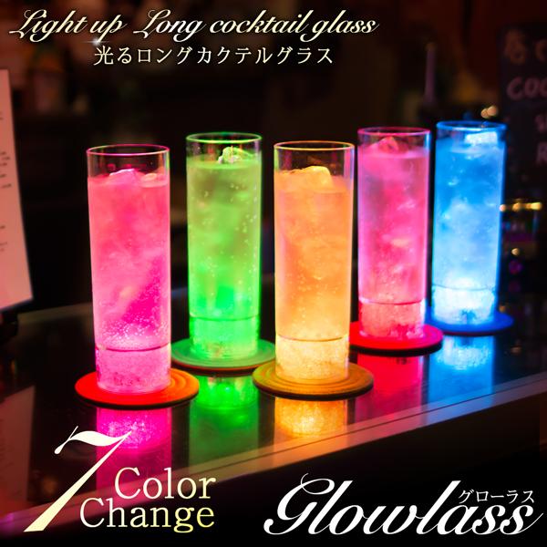 光るグッズ BAR バー バーアイテム カクテルグラス グラス カクテル コリンズ コリンスグラス ロンググラス インテリア パーティーグッズ バラエティー バラエティーグッズ