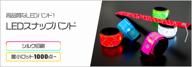 LEDスナップバンド
