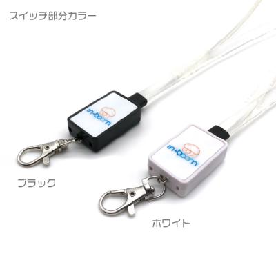クリアレーザーLEDネックストラップ,スイッチ部分 選択可能カラー,ブラック,ホワイト