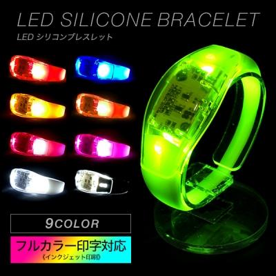 LEDシリコンブレスレット